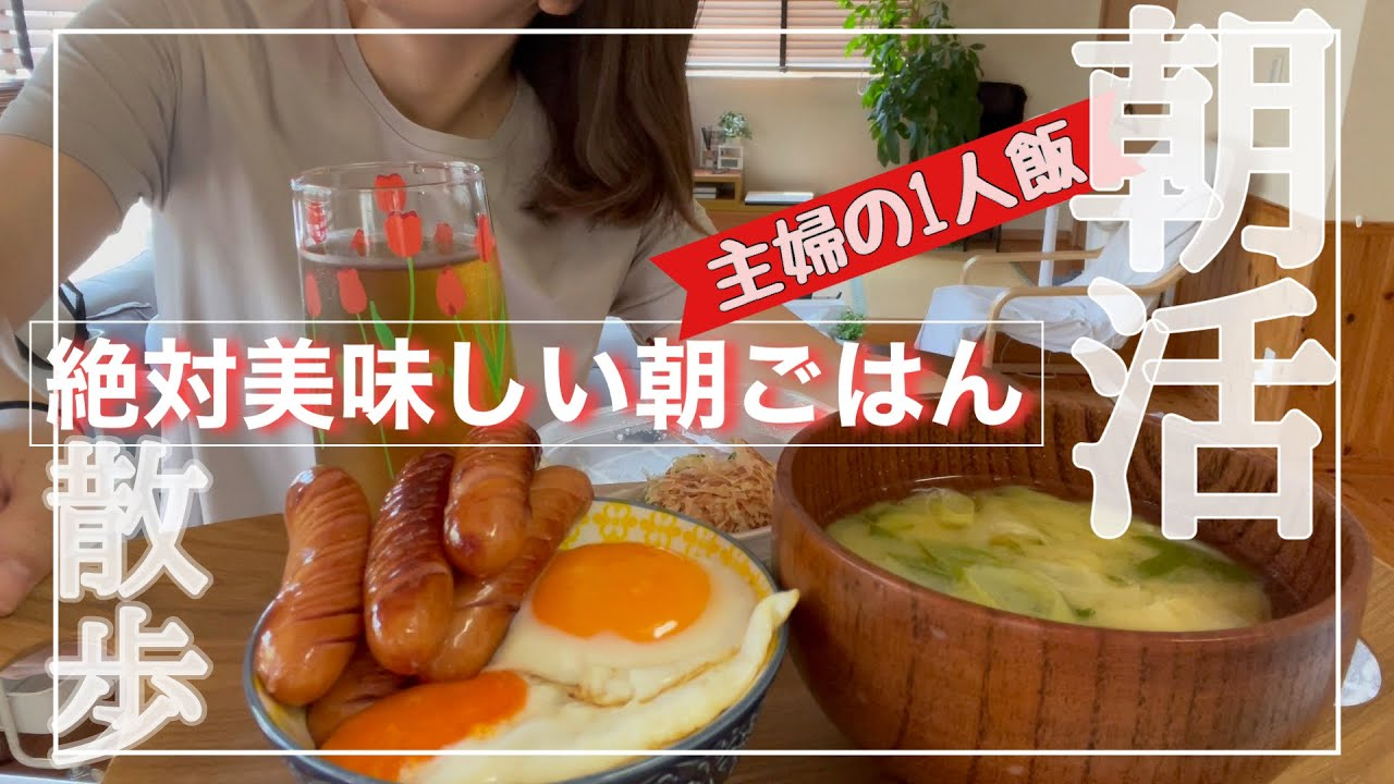 [旨い朝ご飯]朝散歩から始まるとある休日の朝家族がいない隙を楽しむ主婦