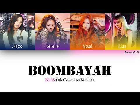 BLACKPINK - Boombayah Japanese Version [KAN ROM ENG]