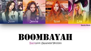 Gambar cover BLACKPINK - Boombayah Japanese Version [KAN|ROM|ENG]