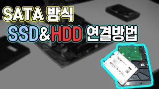 SSD 연결방법 하드디스크 추가 SATA 방식 메인보드…