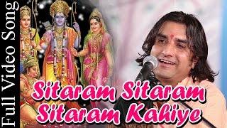 Sitaram Sitaram Sitaram Kahiye | Prakash Mali Bhajan | Shree Ram | Hanuman | Hindi Bhakti Song
