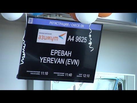 Авиарейс Ставрополь Ереван