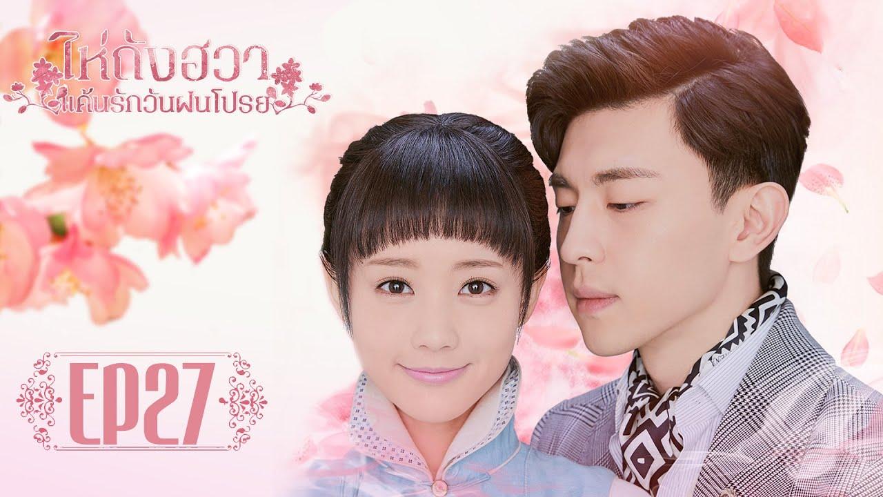 [ซับไทย]ซีรีย์จีน | ไห่ถังฮวา แค้นรักวันฝนโปรย(Blossom in Heart) | EP.27 Full HD | ซีรีย์จีนยอดนิยม
