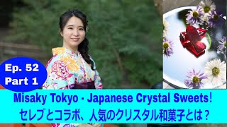 Creative World Ep52 Part 1 /第52話パート① From the World of Sweets! 今日は和菓子の世界から!