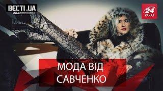 Вєсті.UA. Висока мода від Савченко