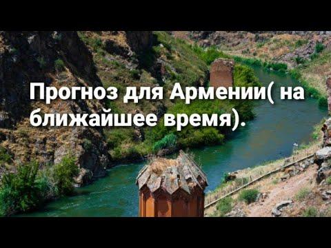 Прогноз для Армении на ближайшее время. Гадание на картах.
