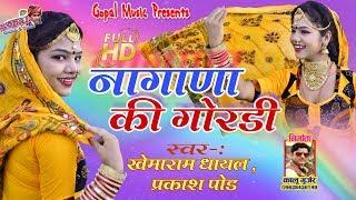 New Rajasthani Song 2019 नागाणा की गोरडी खेमाराम धायल प्रकाश पोड