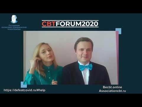 CBT FORUM 2020
