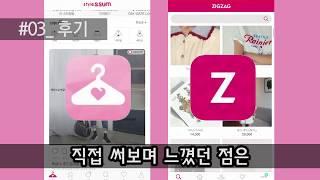 여성쇼핑몰 모음앱 스타일썸,지그재그 …