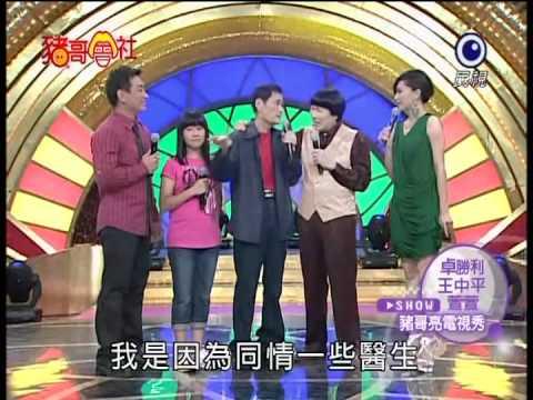 20110709--豬哥會社--卓勝利最後的通告--01