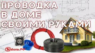 видео Электрика, схема подключения фазы, электричество в загородном доме, ввод электичества в дом / Каркасный дом своими руками