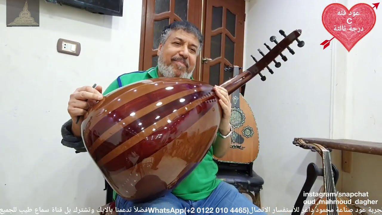 تقاسيم راست Oud بريشة سيد منصور عود صناعة محمود داغر تسلسل (C1010)