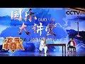 《欢乐中国人 第二季》|  为您讲述新时代中国故事【已完结】