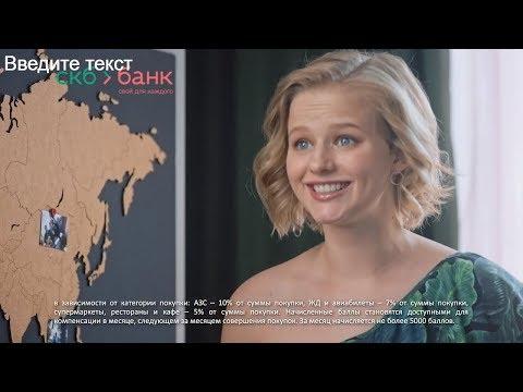 СКБ-банк кредит на путешествие 18+