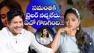 Samantha didn't like Manmadhudu 2 trailer: Nagarjuna    Suma Kanakala