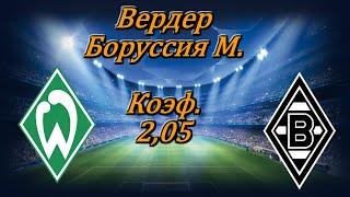 Вердер Боруссия М Прогноз и Ставки на Футбол 26 05 2020 Германия Бундеслига