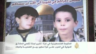تقرير دولي يساوي بين الضحية والجلاد بحرب غزة
