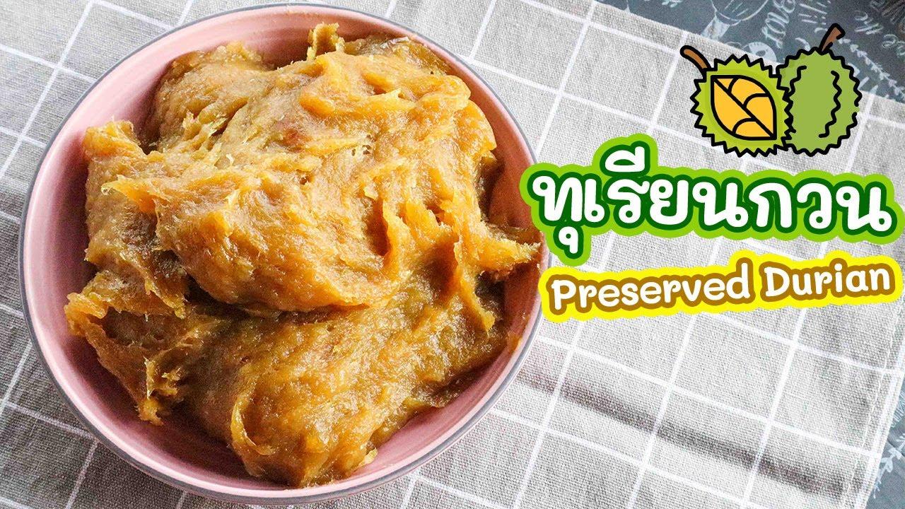 Preserved Durian Recipe | คนจันทน์สอนทำ ทุเรียนกวน เนื้อทุเรียนเน้นๆ เก็บไว้ได้นานเป็นปีเลยค่ะ!!