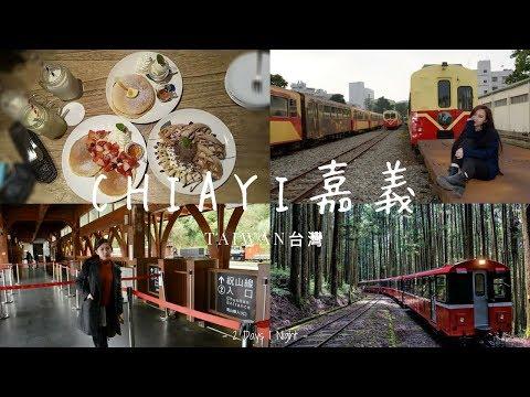 CHIAYI , TAIWAN 嘉義, 台灣 | WINTER VLOG 2017