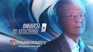 «Финансы по Катасонову». Бегство элит