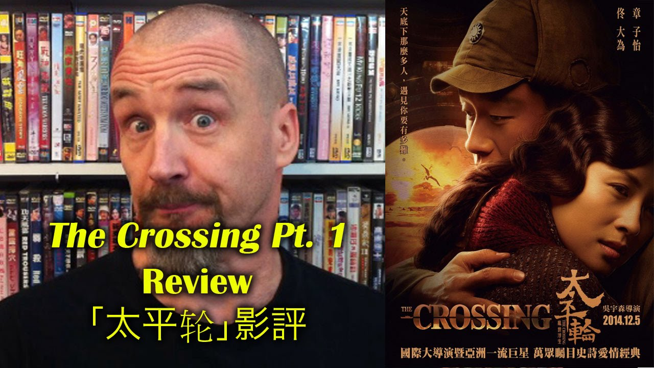 the crossing pt 1������ movie review youtube