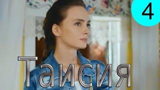 Таисия. 4 серия. Русские сериалы