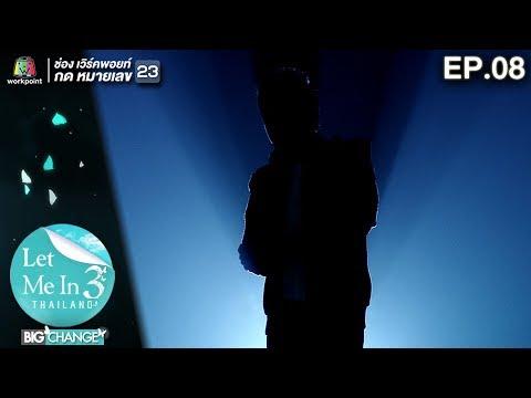 LET ME IN THAILAND SEASON 3 BIG CHANGE | EP.08 | 2 ม.ค. 61 Full HD