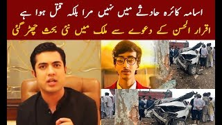 Usama Qamar has not died in the accident but was murdered I Usama kaira road accident