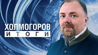Холмогоров.Итоги: «Матильда» - манифест «новой знати»
