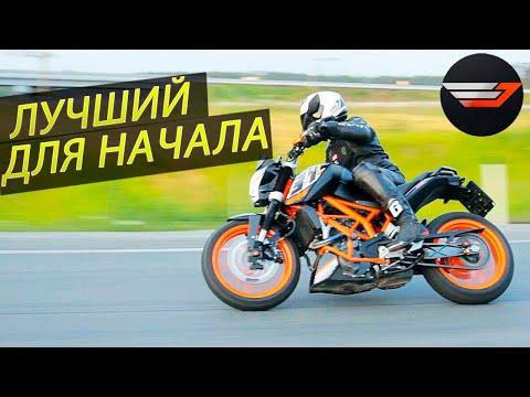 KTM 390 DUKE ТЕСТ-ДРАЙВ от Jet00CBR | Лучший мотоцикл для начинающего