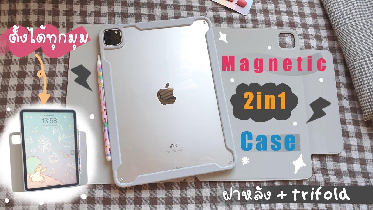 Magnetic 2in1 case เคสแม่เหล็กตั้งได้ทุกมุม ซื้อ1ได้ถึง2 เลิศ… |JOOYJOOY TATA