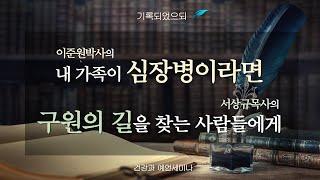 """""""기록되었으되"""" 건강/성경예언 세미나 #6"""