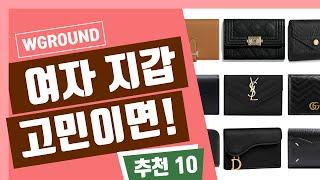 여자지갑은 이거지!! 명품지갑 브랜드 10가지 추천!!…