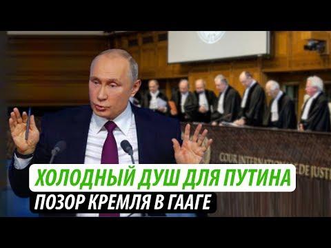 Холодный душ для Путина. Позор Кремля в Гааге