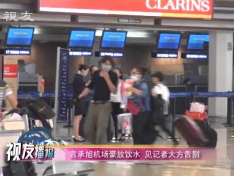 言承旭 Jerry Yan 2013-09-25 Shanghai Airport
