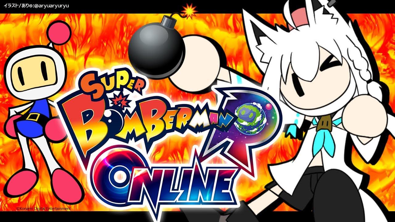 [Super Bomberman R Online]Pre-experience! Bomber Shirakami!  !!  !![Hololive / Shirakami Fubuki]