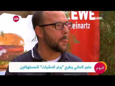 متجر الماني يطرح برغر الحشرات للمستهلكين  - نشر قبل 2 ساعة