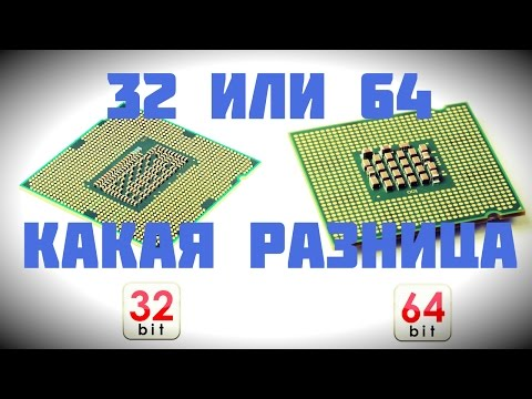 Разрядность процессора