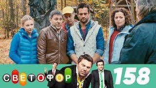 Светофор | Сезон 8 | Серия 158