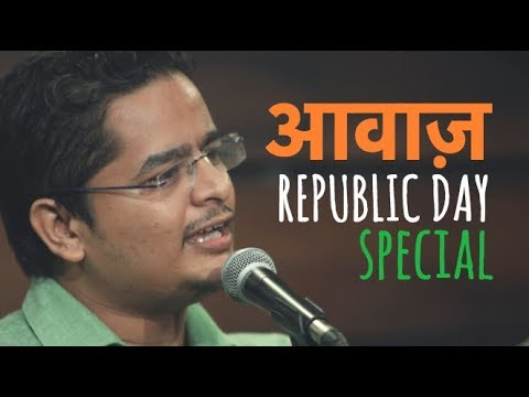 आवाज़ (Awaaz) - Rakesh Tiwari | Republic Day Special | गणतंत्र दिवस | UnErase Poetry