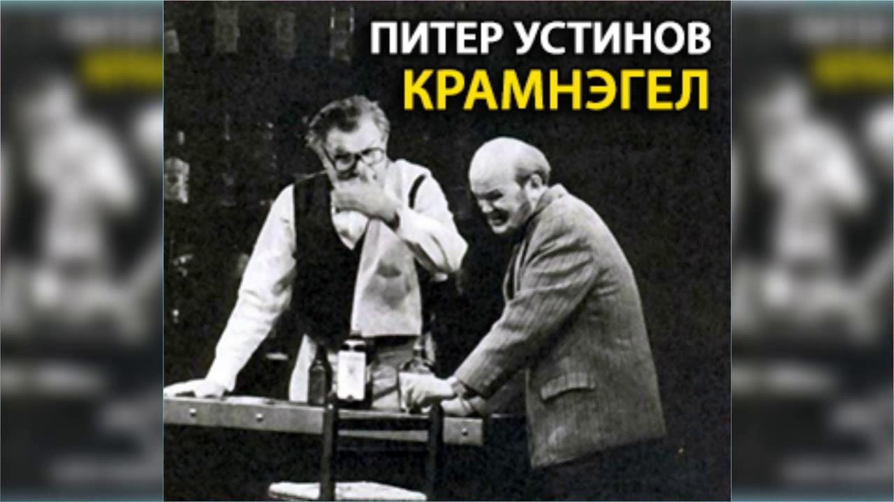Крамнэгел, Питер Устинов радиоспектакль слушать онлайн