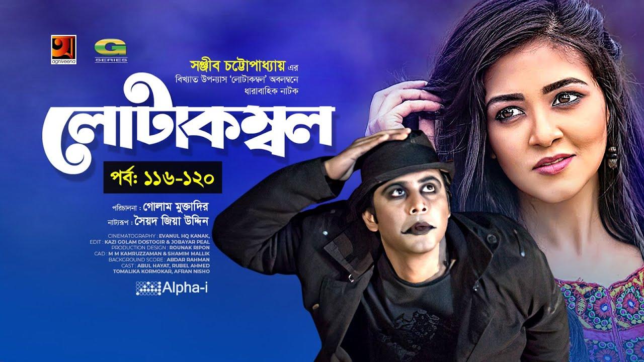 Lotakambal   Episode 116-120   লোটাকম্বল   Afran Nisho   Sharlin Farzana   Bangla Natok 2021