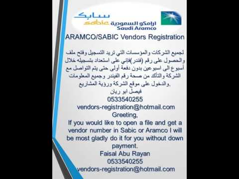 Aramco Sabic Vendors Registration لتسجيل وفتح ملف للشركات والمؤسسات مع شركة ارامكو سابك Youtube