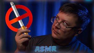 АСМР как я бросил курить и что понял болталка шепотом ASMR истории из жизни