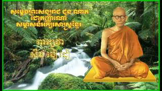 Samdech Chuon Nath ០៤០ ពាក្យថា សឹប បៀ ដៀ