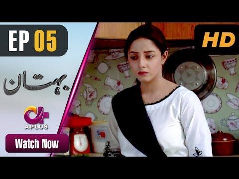 Bohtan - Episode 5 - Aplus ᴴᴰ Dramas