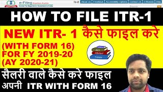 NEW ITR-1 कैसे फाइल करे (WITH FORM 16) FOR AY 2020-21 | HOW TO FILE ITR-1 | ITR-1 AY 2020-21