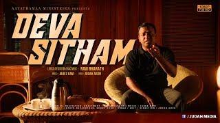 Deva Sitham :: AAYATHAMAA KAVITHAIGAL :: Ravi Bharath