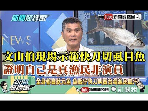 【精彩】文山伯現場示範快刀切虱目魚 證明自己是真漁民非演員!