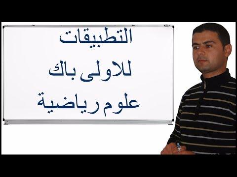 بالفيديو شرح دروس التطبيقات أولى بكالوريا علوم رياضية مع  أمثلة تطبيقية للأستاذ Youssef Nejjari